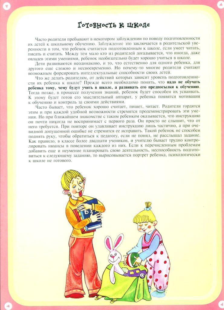 План схема детский сад в будущем